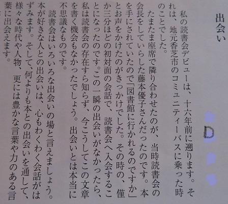 読書会関係: メメント ド ミニ
